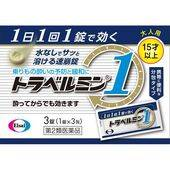 Eisai Travelmin 1 (3 tablets) [Class 2 pharmaceutical products]